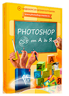 Видеокурс «Photoshop CS5 от А до Я»
