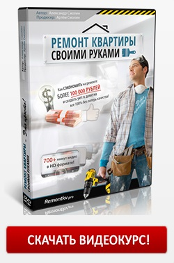 http://www.all-info-products.ru/products/smolin_remont/remontkv.php