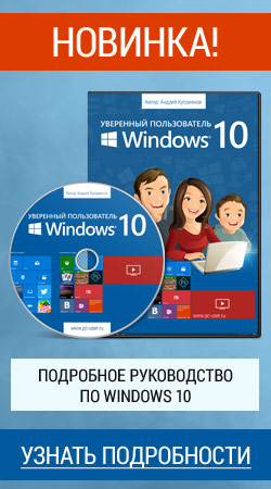 http://www.all-info-products.ru/products/negodov/win10.php