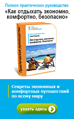 http://www.all-info-products.ru/products/welcomeworld/trips.php