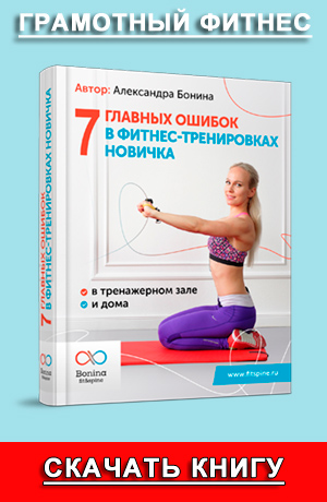 http://www.all-info-products.ru/products/bonina/7fitnesmistakesfree.php